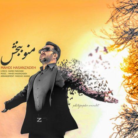 Mehdi Hassanzadeh - 'Mano Bebakhsh'