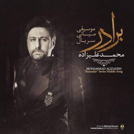 Mohammad Alizadeh - 'Baradar (Soundtrack)'