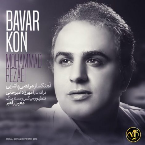 Mohammad Rezaei - 'Bavar Kon'