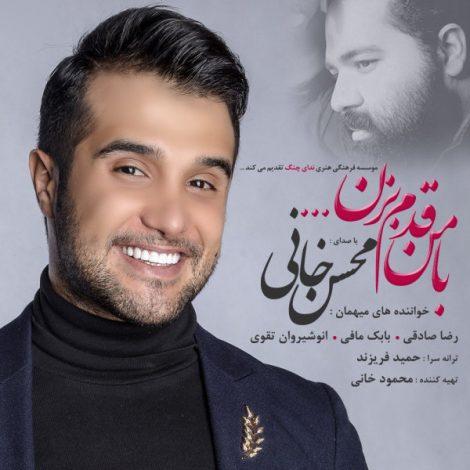 Mohsen Khani - 'Khoda (Ft Reza Sadeghi)'