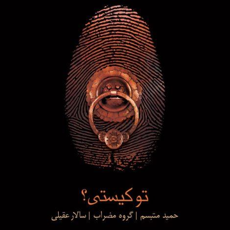 Salar Aghili - 'Chashme To'