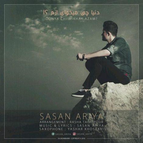 Sasan Ariya - 'Donya Chi Mikhay Azam'
