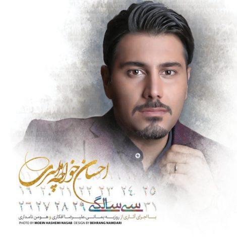 Ehsan Khaje Amiri - 'Akhar Hamoon Shod'