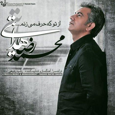 Mohammad Reza Hedayati - 'Az To Ke Harf Mizanam'
