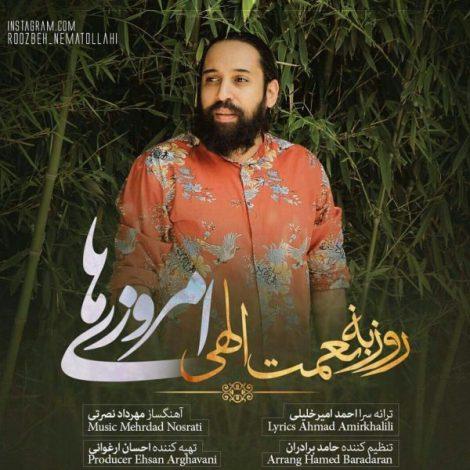 Roozbeh Nematollahi - 'Emrooziha'
