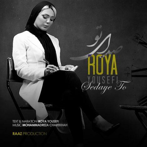 Roya Yousefi - 'Sedaye To'