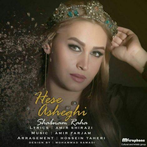 Shabnam Raha - 'Hese Asheghi'