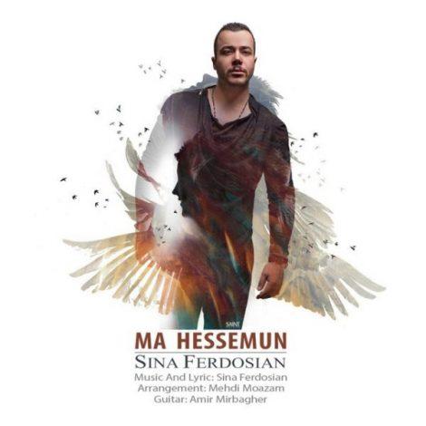 Sina Ferdosian - 'Ma Hessemun'