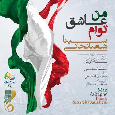 Sina Shabankhani - 'Man Asheghe Toam'
