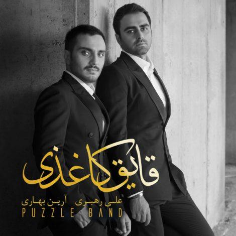 Puzzle Band - 'Ghayeghe Kaghazi'