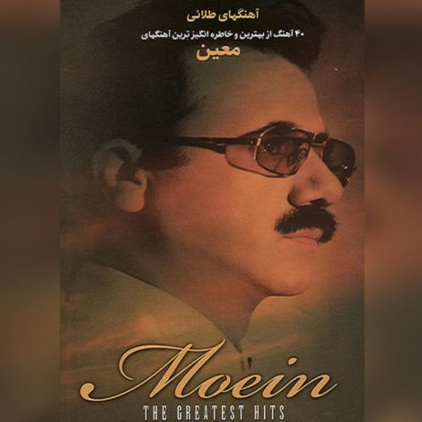 Moein - 'Man Az Raah Omadam'