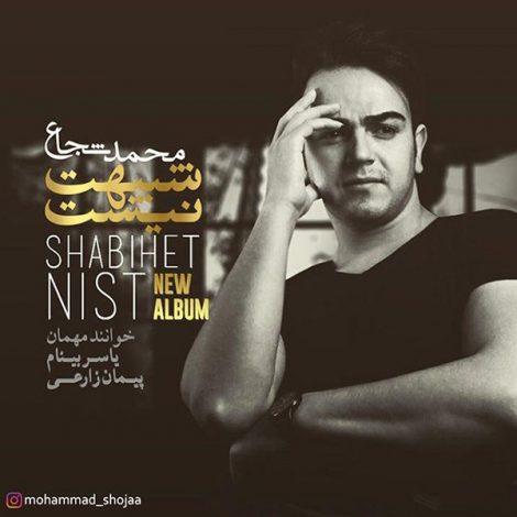 Mohammad Shojaa - 'Hese Khoob'