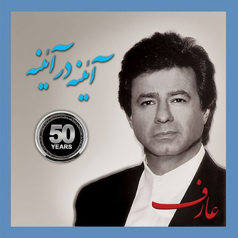 Aref - 'Ayneh Dar Ayneh'