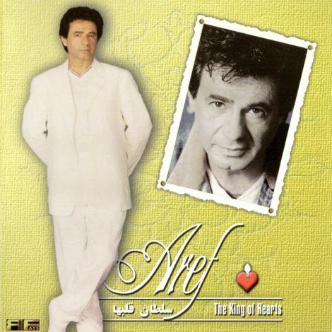 Aref - 'Gonahat Ra Nemibakhsham'