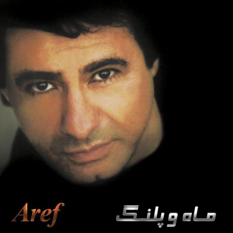 Aref - 'Mano Mohtaj Kardi'