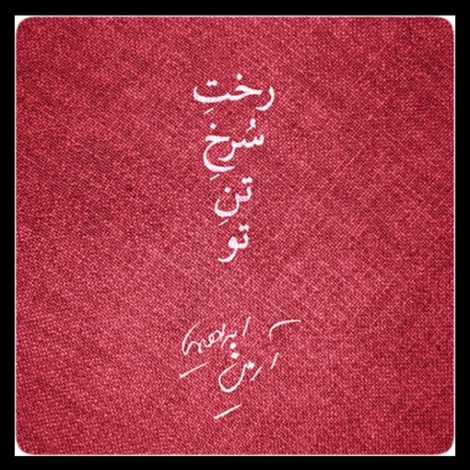 Armin Ebrahimi - 'Rakhte Sorkhe Tane To'