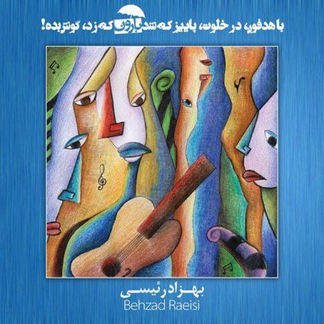 Behzad Raeisi - 'Ey Dad O Ey Bidad'