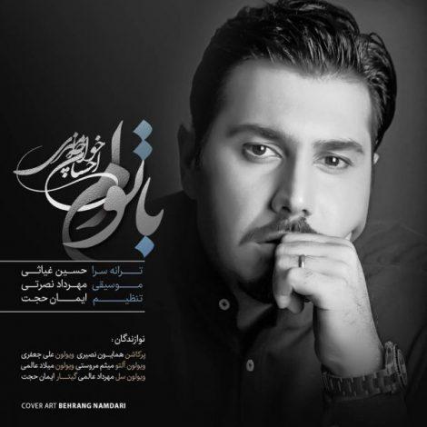 Ehsan Khaje Amiri - 'Ba Toam'