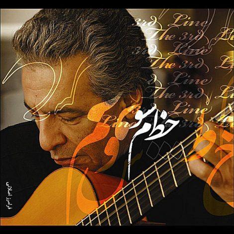 Faramarz Aslani - 'Gharibeh Dar Shahr'