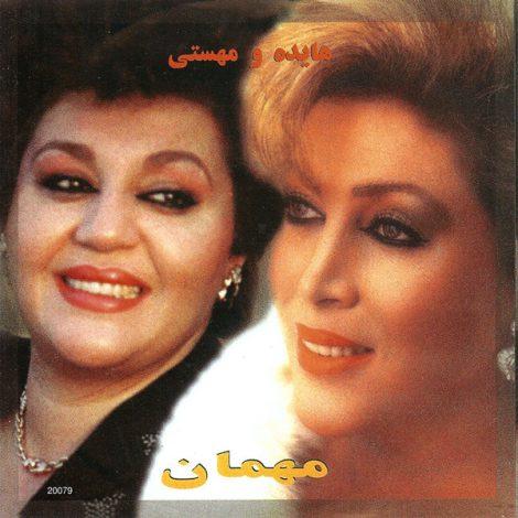 Hayedeh - 'Delam Mikhad'