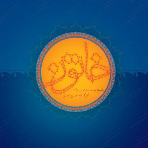 Hojat Ashrafzadeh - 'Kocheye Tanhaei (Instrumental)'