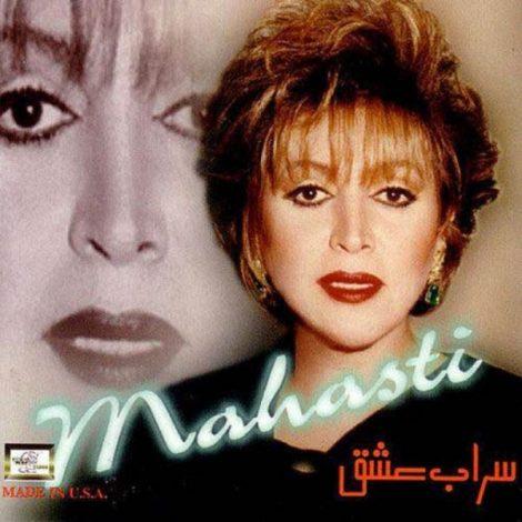 Mahasti - 'Ayneh Shekaste'