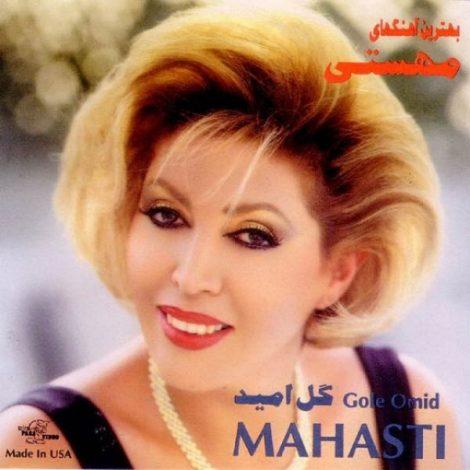 Mahasti - 'Yek Delo In Hame Gham'