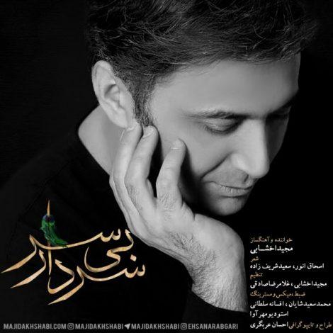 Majid Akhshabi - 'Sardar Bi Sar'