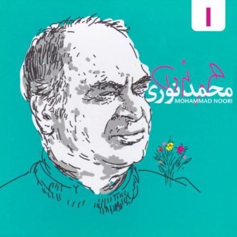 Mohammad Noori - 'Royaye Javani'