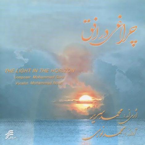 Mohammad Noori - 'Shabe Tanhaei'