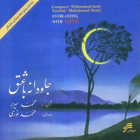 Mohammad Noori - 'Sokhane Eshgh'