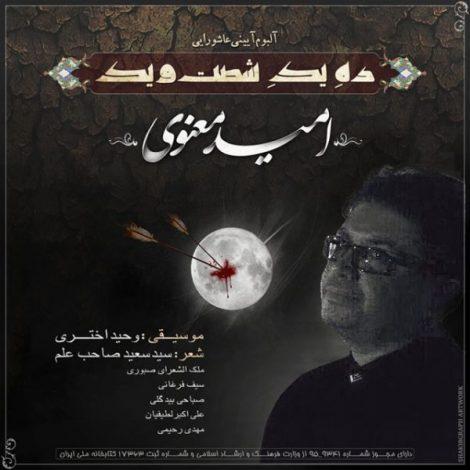 Omid Manavi - 'Ta Be Gardoon'