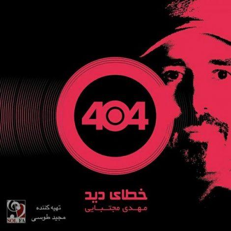 404 - 'Khataye Did'
