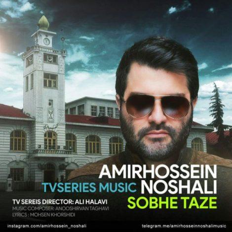 Amir Hossein Noshali - 'Sobhe Taze'