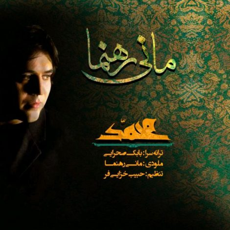 Mani Rahnama - 'Ya Mohammad'