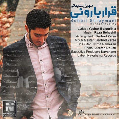 Soheil Soleymani - 'Gharare Barooni'