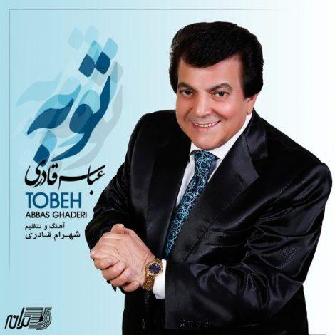 Abbas Ghaderi - 'Vasvaseh'