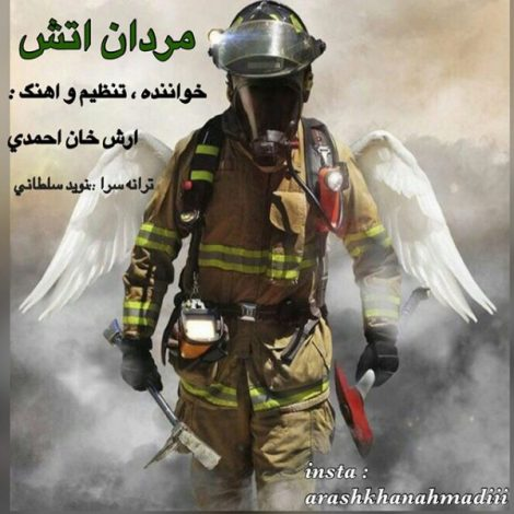 Arash Khan Ahmadi - 'Mardane Atash'