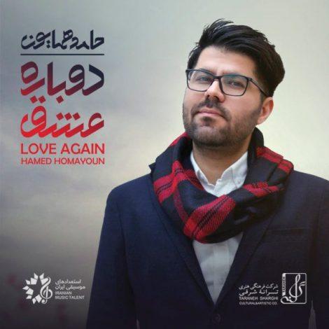 Hamed Homayoun - 'Chatre Khis'
