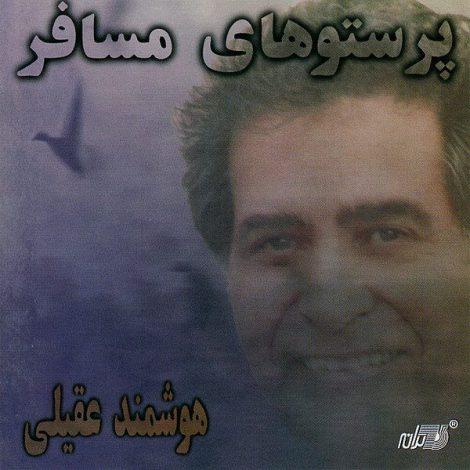 Houshmand Aghili - 'Sarab'