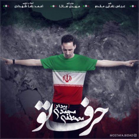 Mostafa Mohamadi (Bidad) - 'Harfe To'