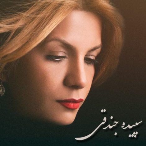 Sepideh Jandaghi - 'Zolf Bar Bad Madeh'