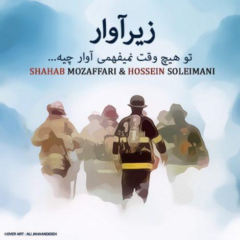 Shahab Mozaffari & Hossein Soleimani - 'Zire Avar'