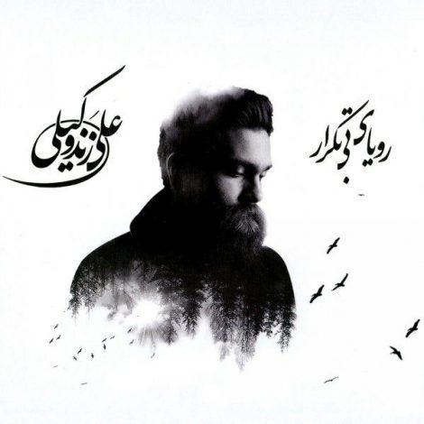 Ali Zand Vakili - 'Najvaye Choupan'