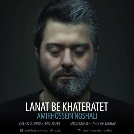 Amir Hossein Noshali - 'Lanat Be Khateratet'