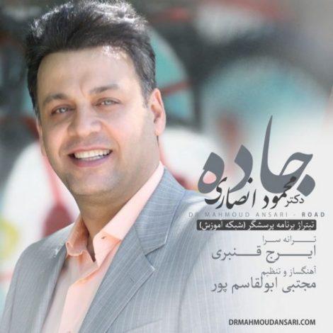 Mahmoud Ansari - 'Jade'