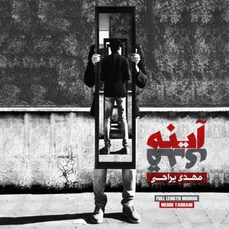 Mehdi Yarrahi - 'Shal Gardan'