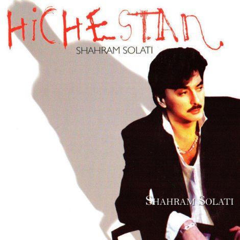 Shahram Solati - 'Be Dastham'