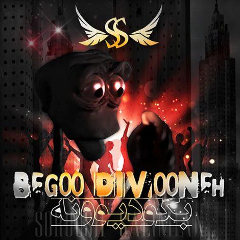Soroush Salimian - 'Begoo Divooneh'