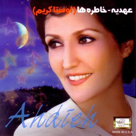 Ahdieh - 'Ramzo Raz'
